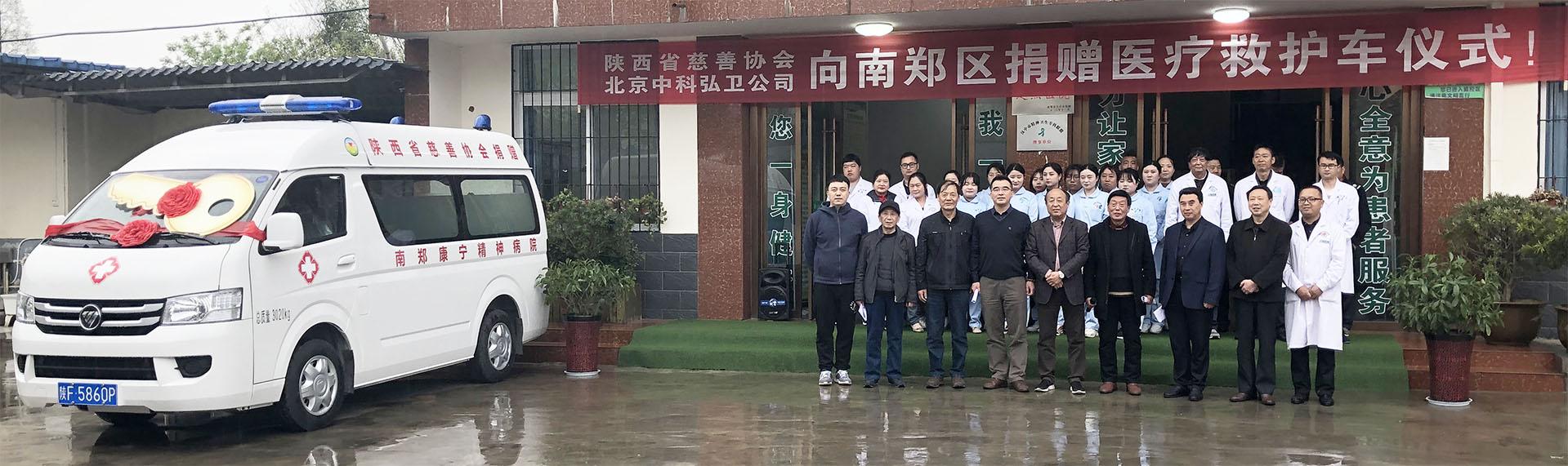 陕西省慈善协会 北京中科弘卫公司 向汉中市南郑区捐赠医用救护车