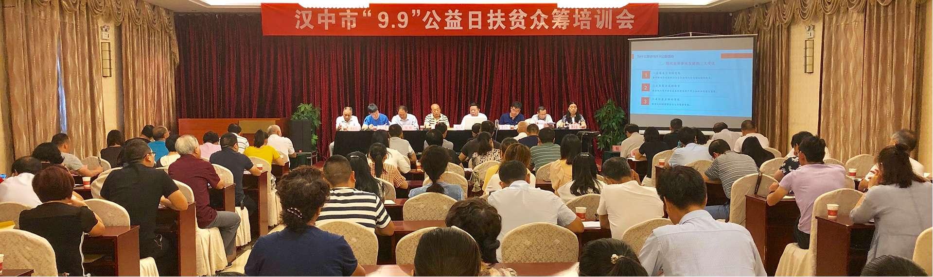 汉中市99公益日扶贫众筹培训