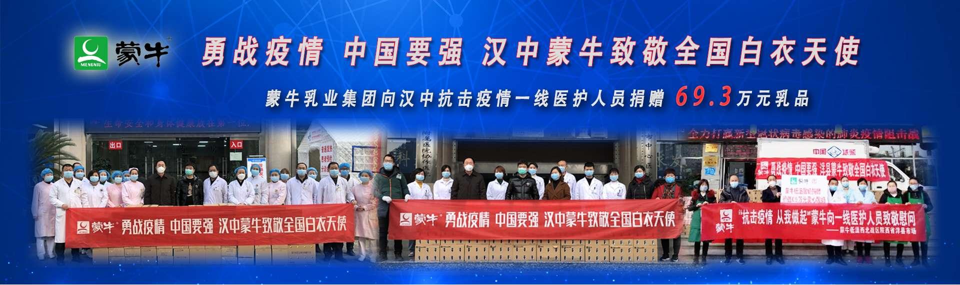 蒙牛乳业向汉中疫情防控一线医护捐赠乳品
