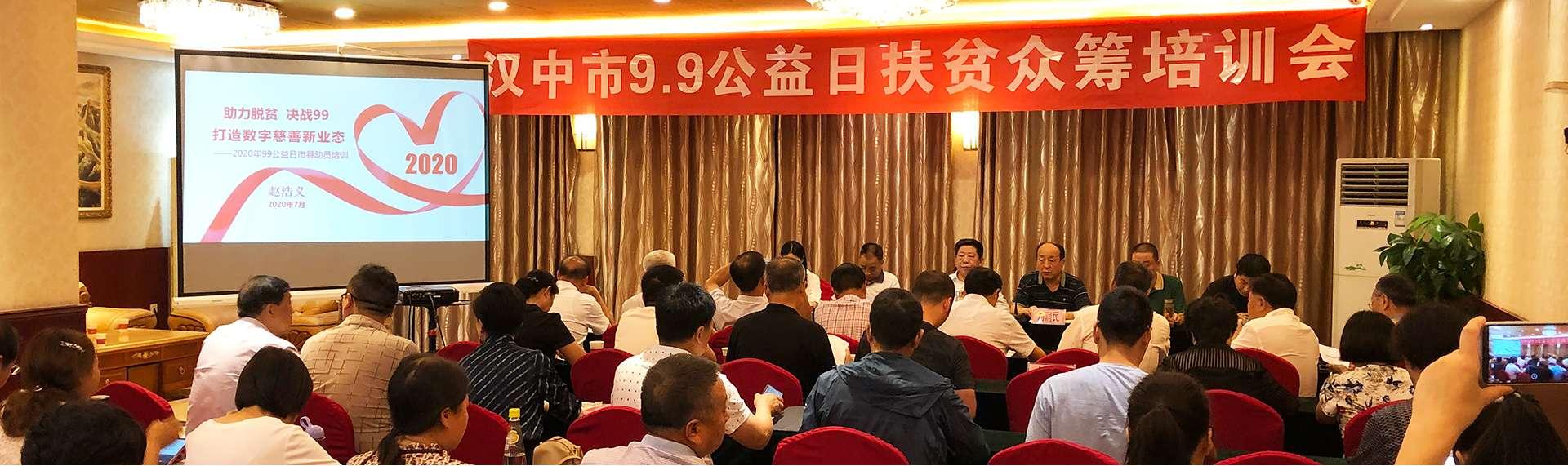 汉中市99公益日扶贫众筹培训会