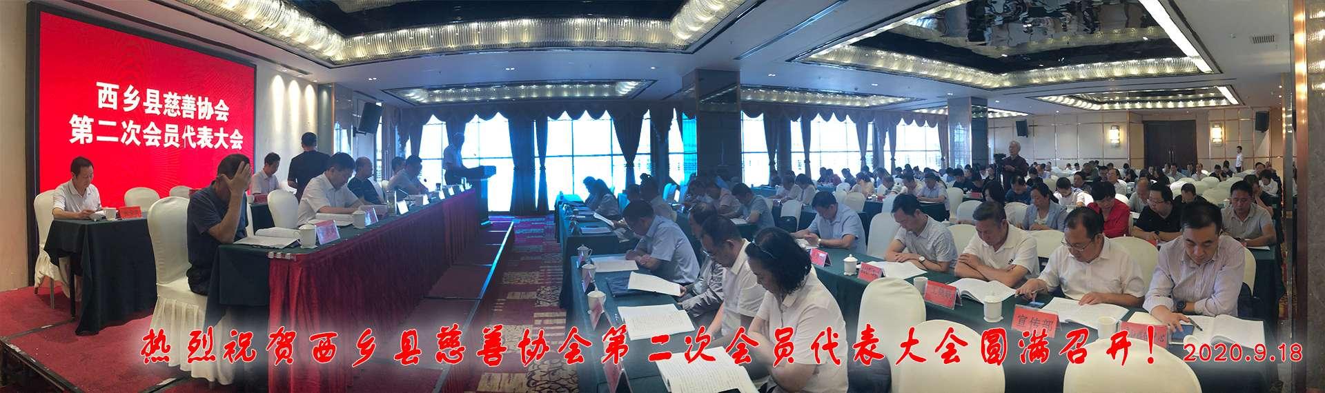 热烈祝贺西乡县慈善协会第二次会员代表大会圆满召开!