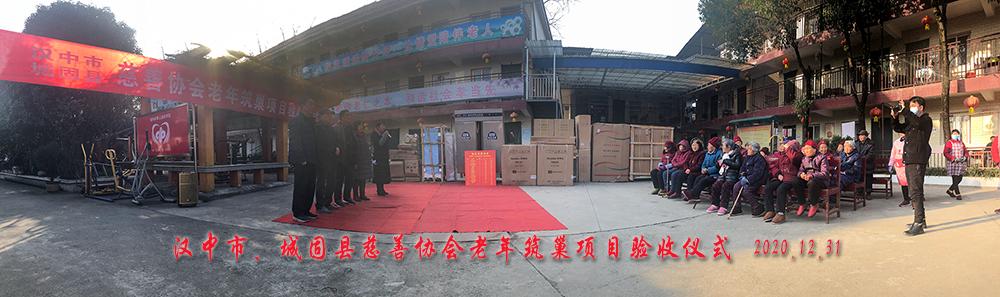汉中市、城固县慈善协会老年筑巢项目验收仪式.png