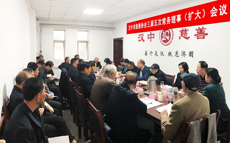 大发快乐8三届五次常务理事(扩大)会议.png
