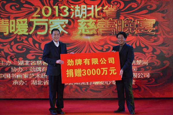2012年12月劲牌向湖北省慈善总会捐款3000万元_副本.jpg
