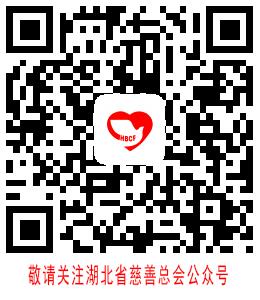 湖北省慈善总会微信公众号 二维码.png