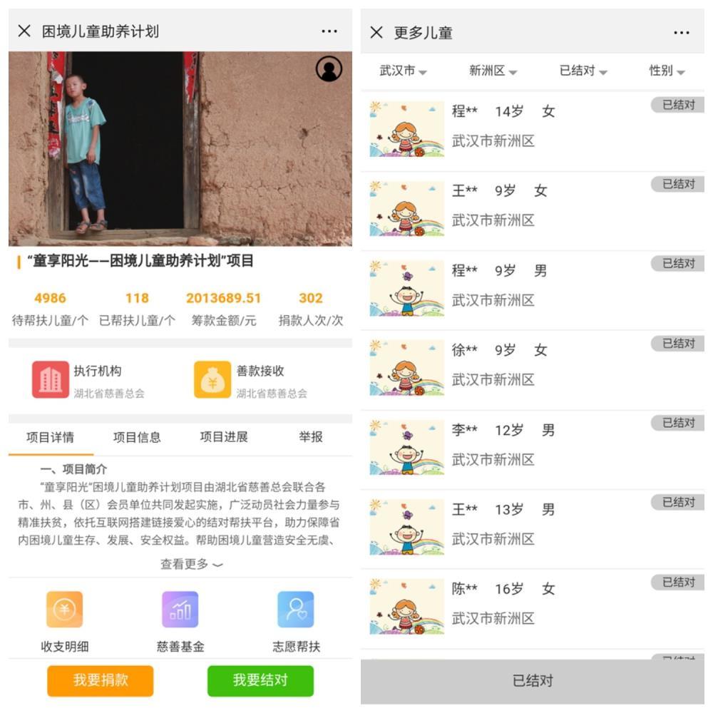 新洲结对儿童_副本.jpg