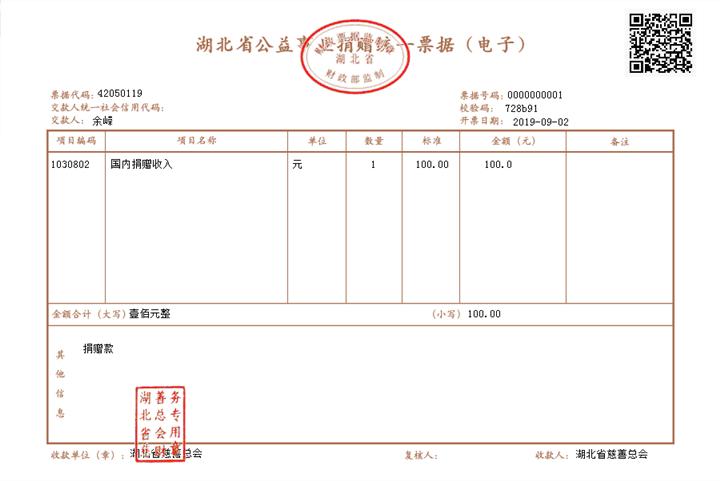 第一张电子发票_副本.png