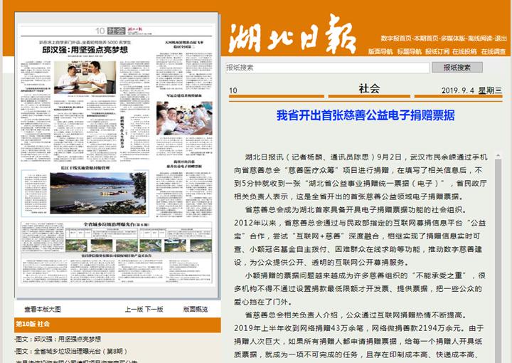 湖北日报 报纸.png