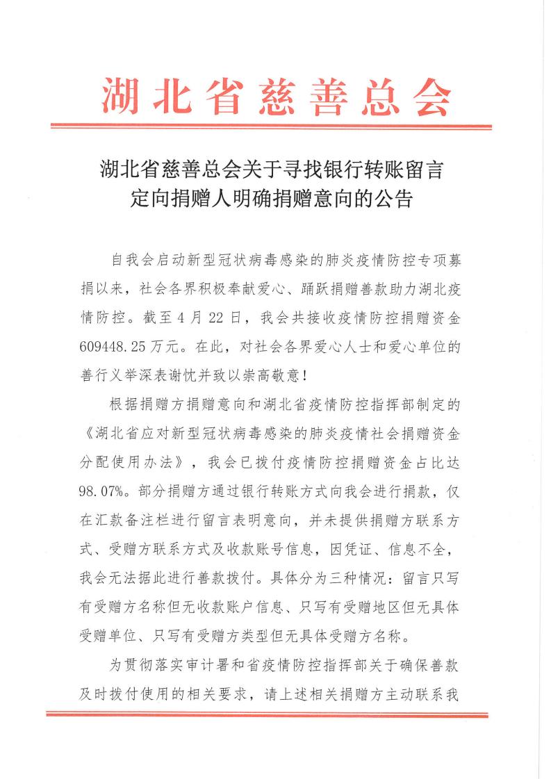 湖北省慈善总会关于寻找银行转账留言_00.png