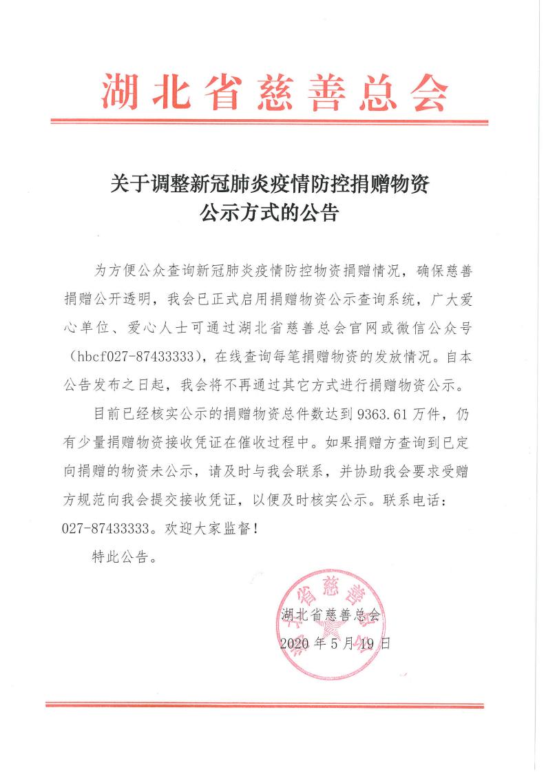 关于调整物资公示的公告_00.png