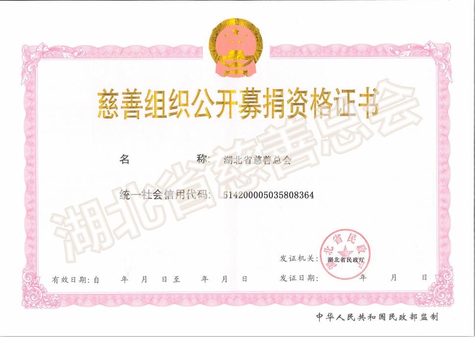 慈善组织公开募捐证书.png