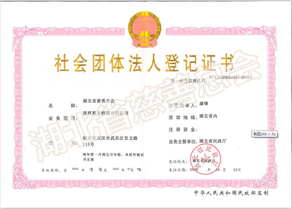 社团法人登记证书.png