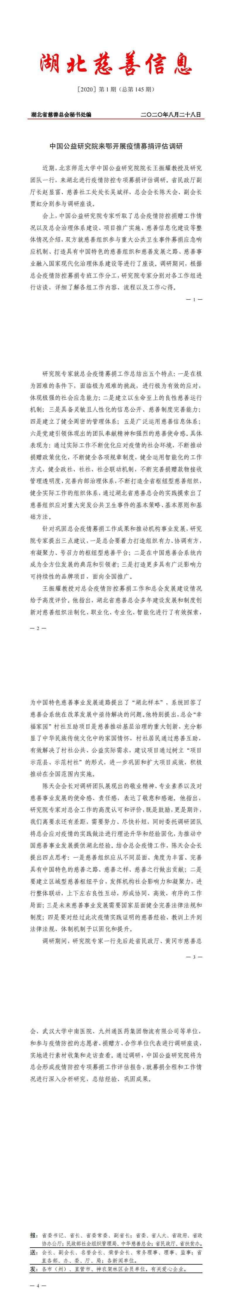 慈善信息2020年第1期(中国公益研究院来鄂开展疫情募捐评估调研)以此版为准_0.png