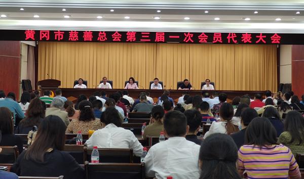 5月26日,黄冈市慈善总会召开第三届一次会员代表大会_副本.png