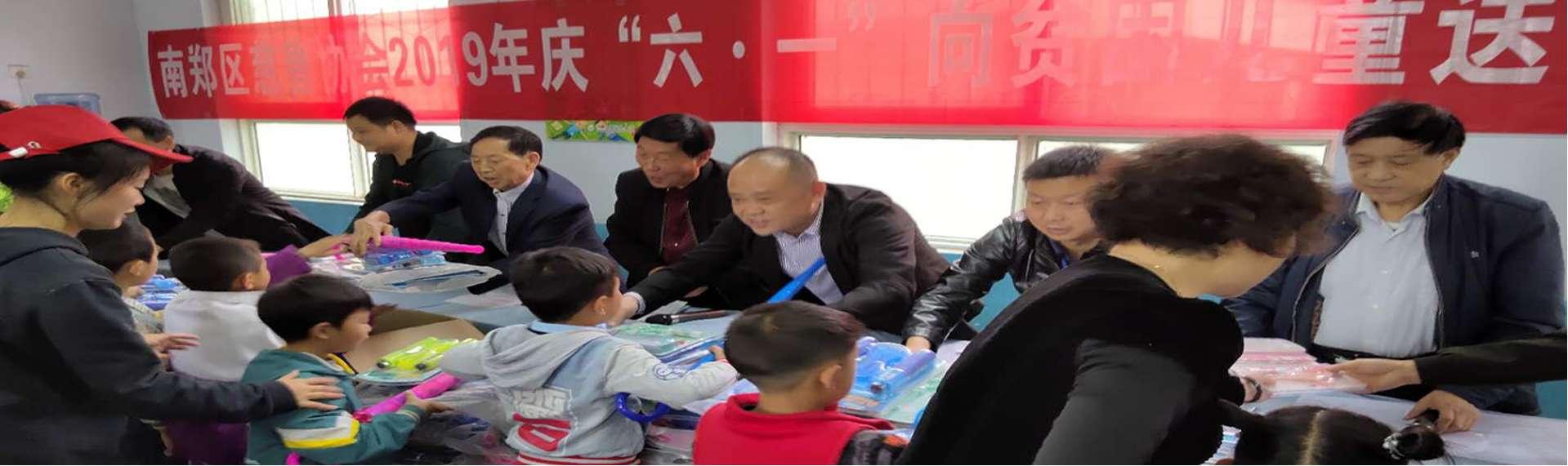 """南郑举行2019年庆""""六.一""""送爱心慈善联合大行动活动仪式"""