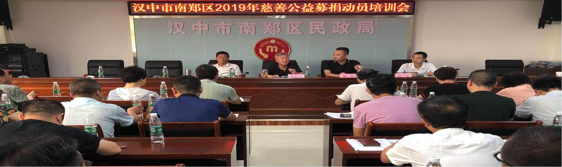南郑区召开慈善公益募捐动员培训会