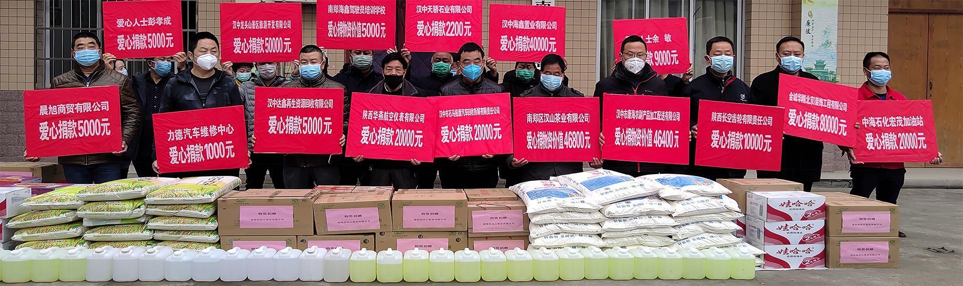 众志成城.共同抗疫——南郑区举行第三批新冠肺炎疫情捐赠仪式