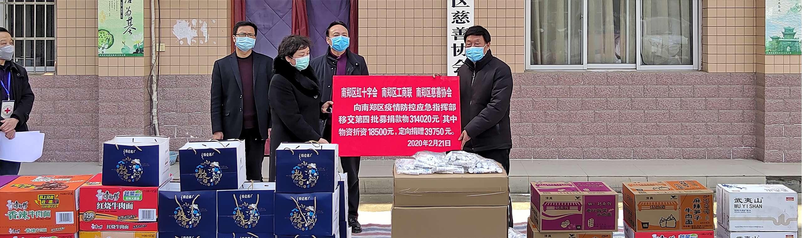 众志成城.共同抗疫——南郑区举行新冠肺炎疫情第四批捐赠仪式