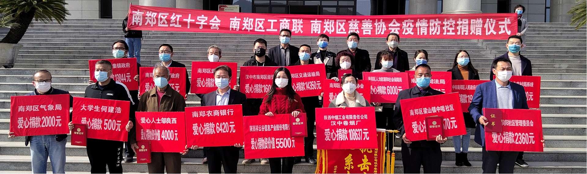 南郑区举行第五批新冠肺炎疫情捐赠仪式