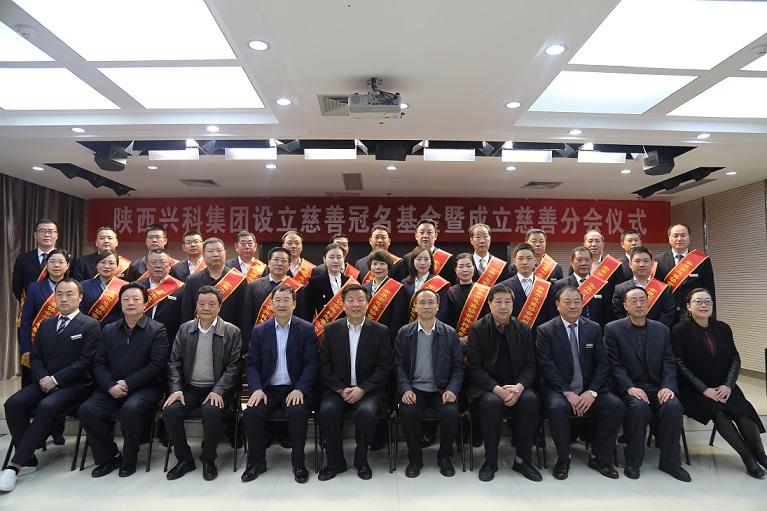 7.  與會領導和慈善分會部分會員合影  張蕾 攝.JPG