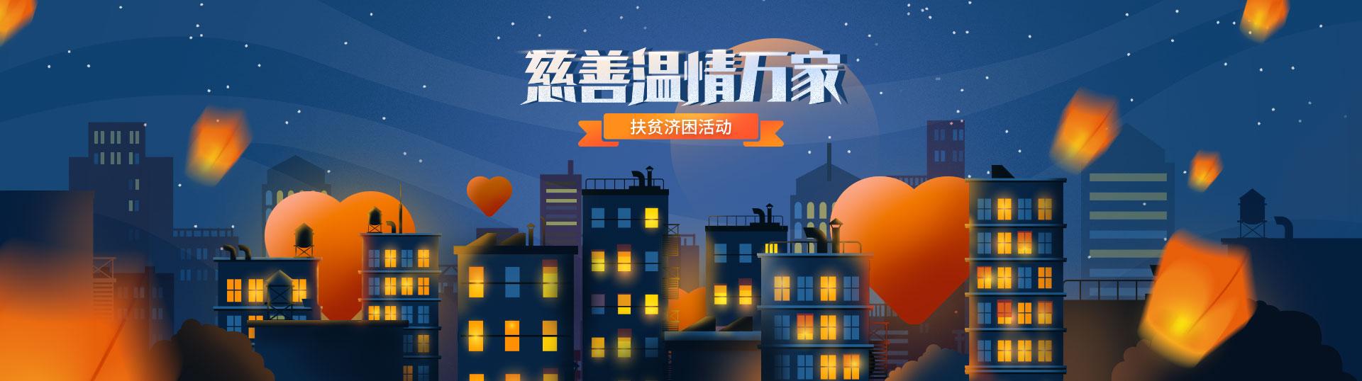 """善行贵州——""""慈善情暖万家""""活动项目"""