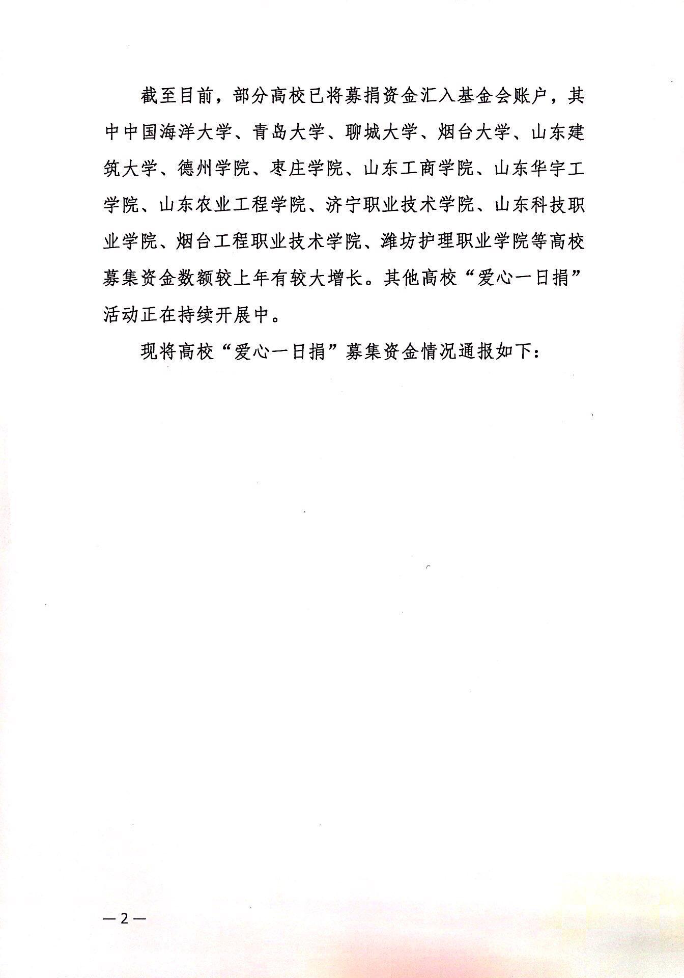 简报2020第4期02.jpg