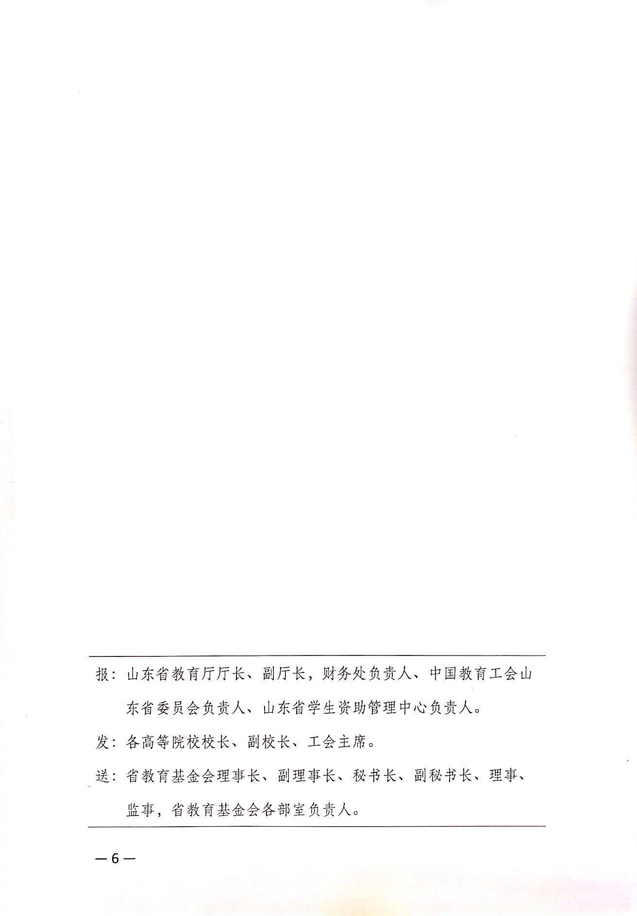 简报2020第4期06.jpg