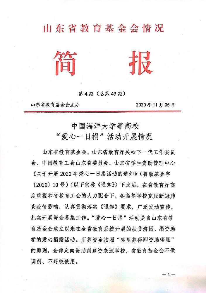 简报2020第4期01.jpg