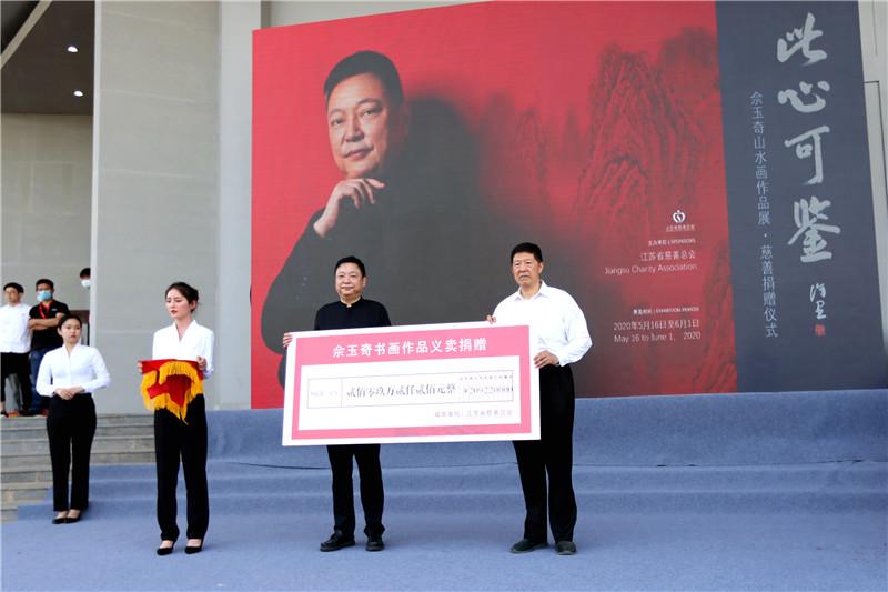 一位来自江苏画家的慈善情怀  佘玉奇山水画作品展暨慈善捐赠仪式在宁举行