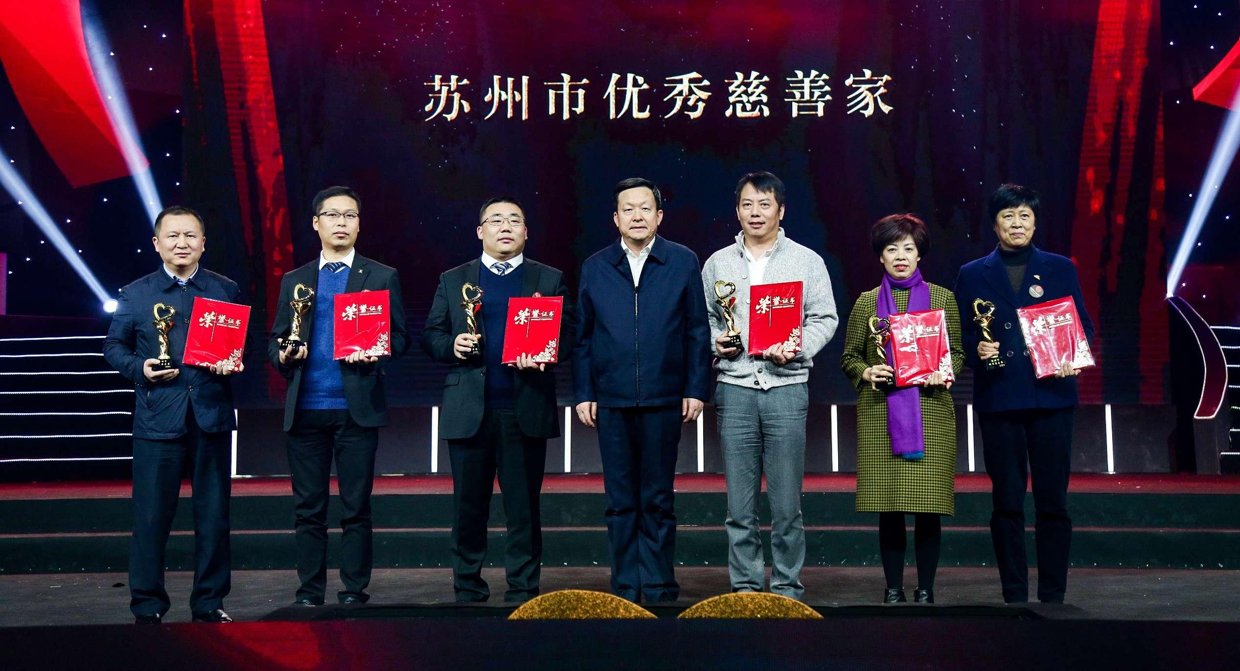 省委常委、市委书记周乃翔为苏州市优秀慈善家颁奖
