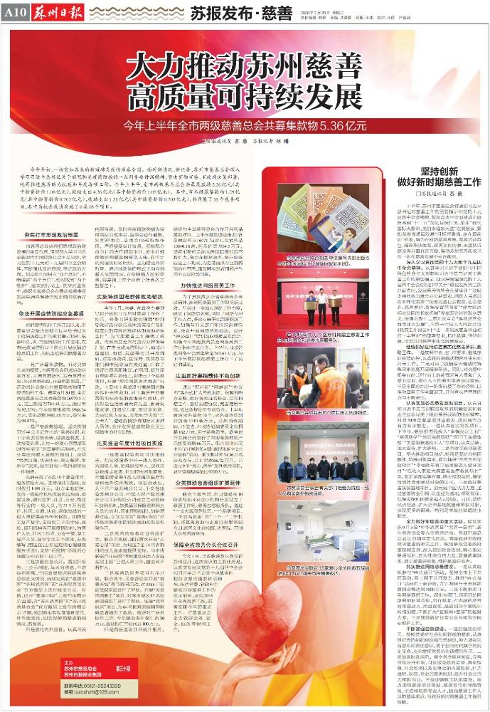 20200728苏州日报慈善专版第三十期_00_副本.jpg