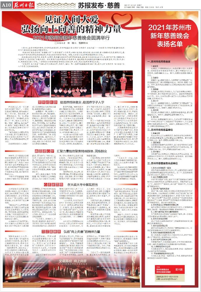 20210113苏州日报慈善专版第35期_00_副本.jpg