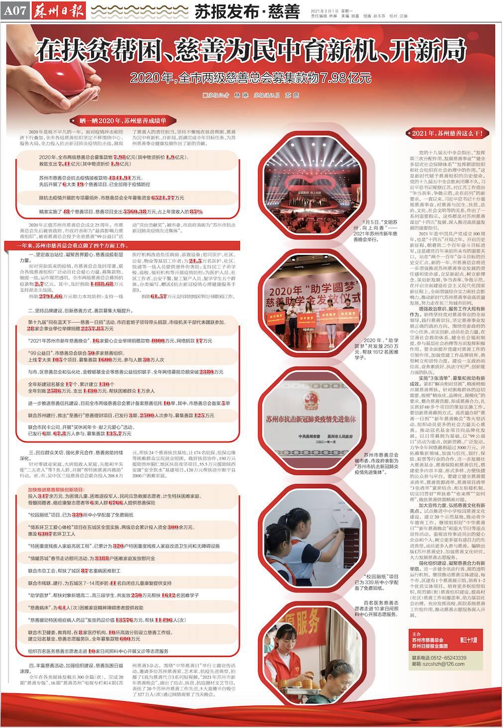 慈善杂志2.png