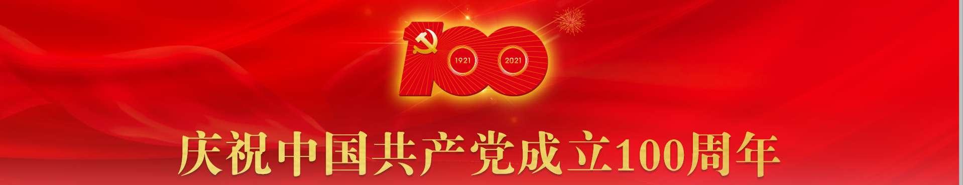 庆祝建党百年