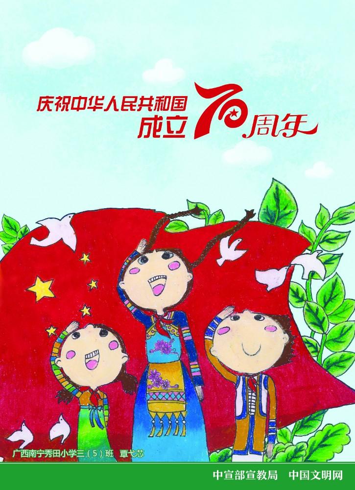 庆祝中华人民共和国成立70周年_meitu_3.jpg