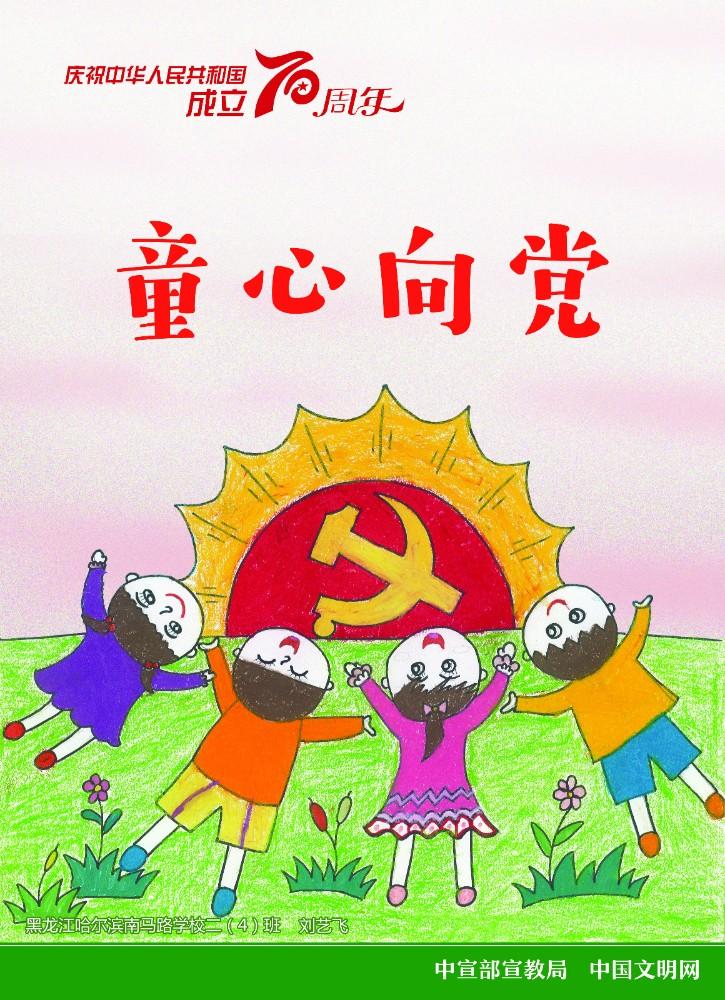 童心向党_meitu_1_meitu_1.jpg