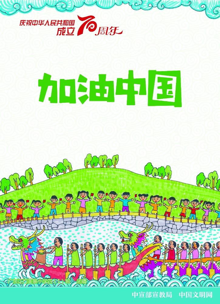 加油中国_meitu_1.jpg