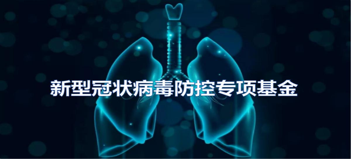 新型冠状病毒防范专项基金