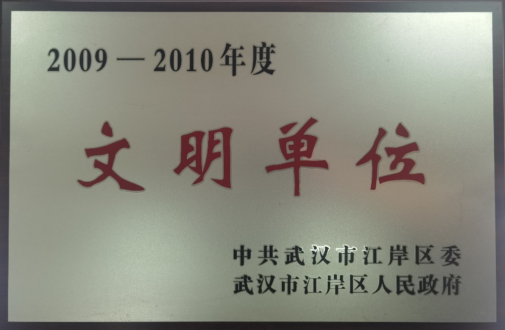 2009-2010年度区文明单位.jpg