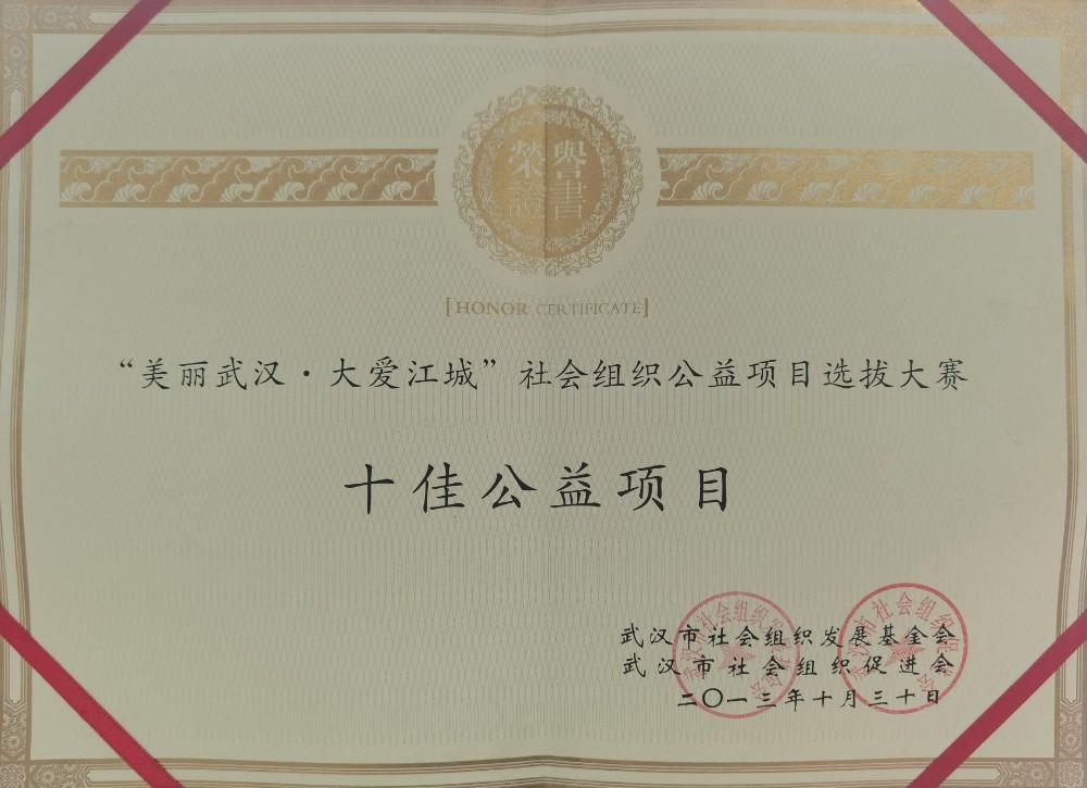 """2013年""""红玫瑰计划""""获""""美丽武汉大爱江城""""社会组织公益项目选拔大赛十佳公益项目.jpg"""