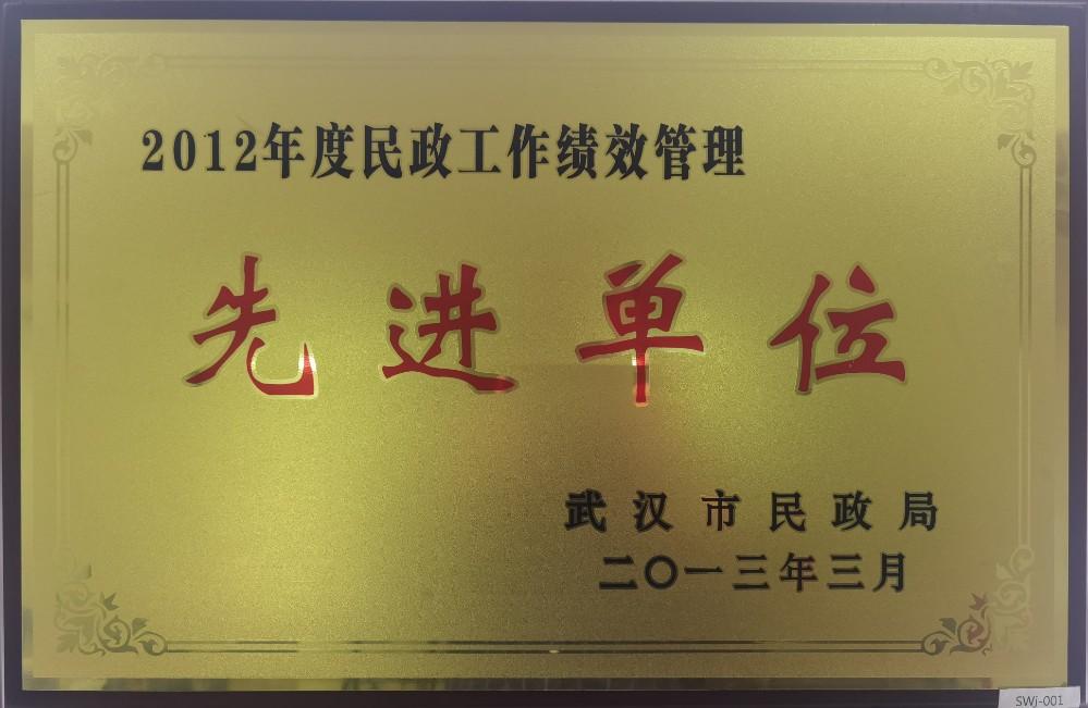 2012年度市民政工作绩效管理先进单位.jpg