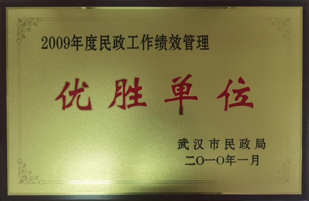 2009年度市民政局民政工作绩效管理优胜单位.jpg