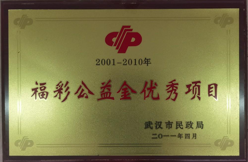2001-2010年市福彩公益金优秀项目奖.jpg