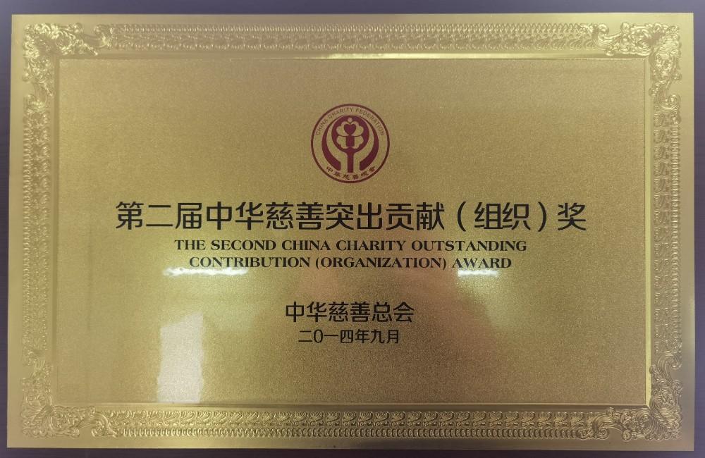 2014年获中华慈善总会第二届中华慈善突出贡献(组织)奖.jpg