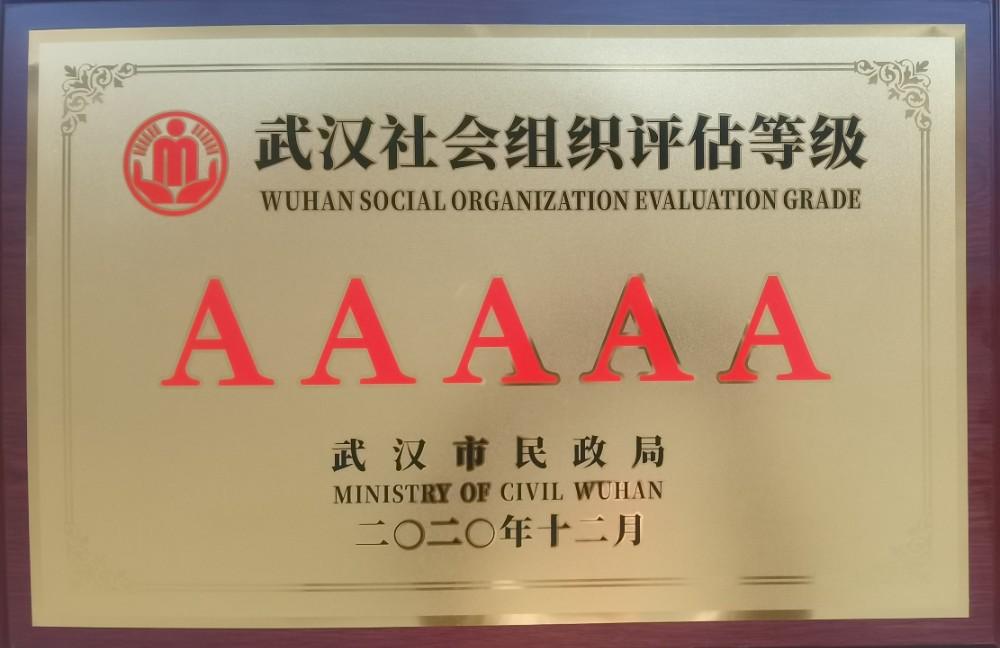 市5A级社会组织.jpg