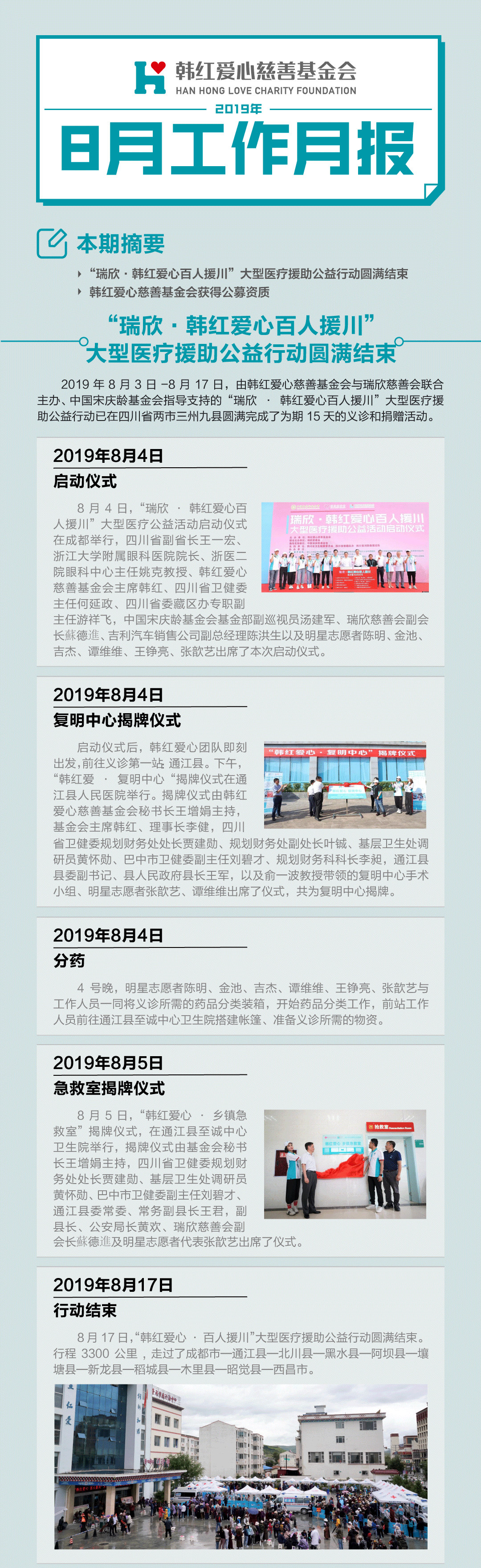 8月份月报_01.png