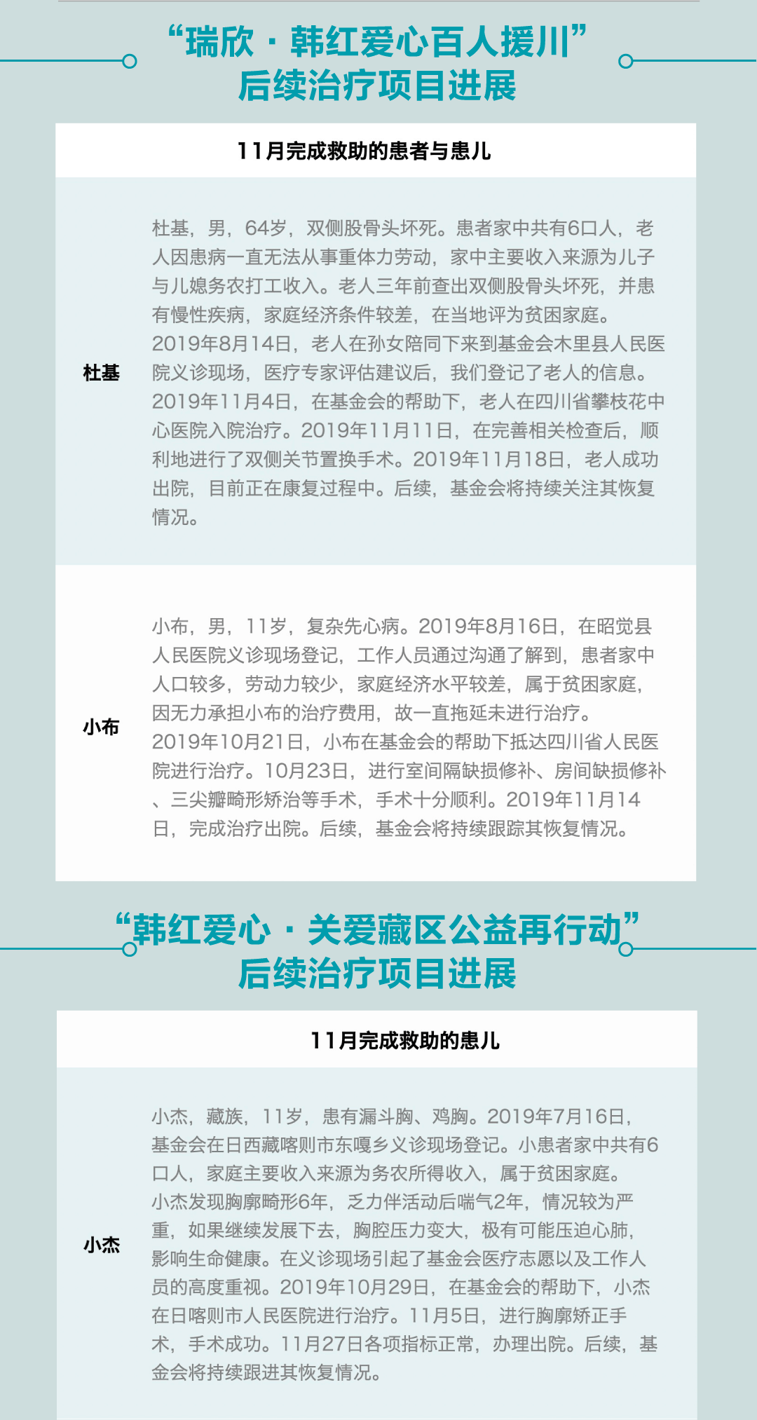 11月份月报_04.png