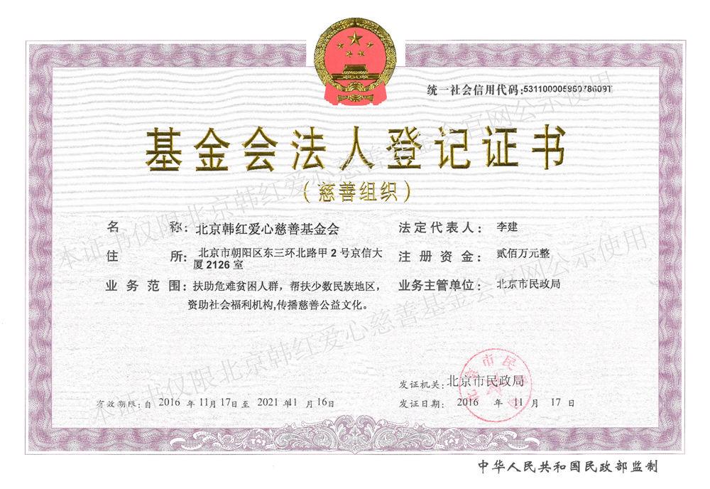 法人登记证.png