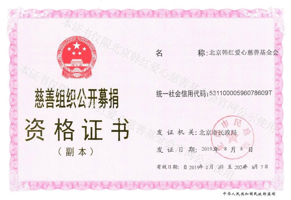 公募资格证书.png