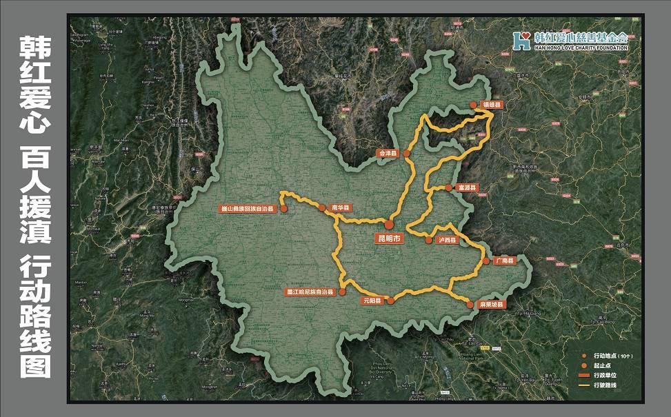 援滇地图.png